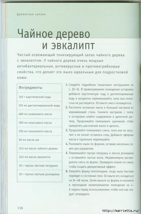 Книга Линды Гэмблин МЫЛО РУЧНОЙ РАБОТЫ (100) (460x700, 207Kb)