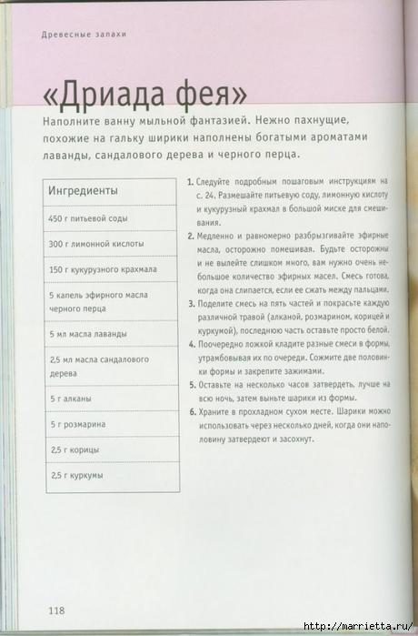 Книга Линды Гэмблин МЫЛО РУЧНОЙ РАБОТЫ (102) (460x700, 185Kb)