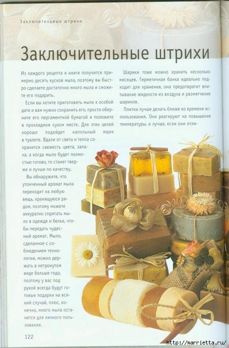 Книга Линды Гэмблин МЫЛО РУЧНОЙ РАБОТЫ (106) (460x700, 251Kb)
