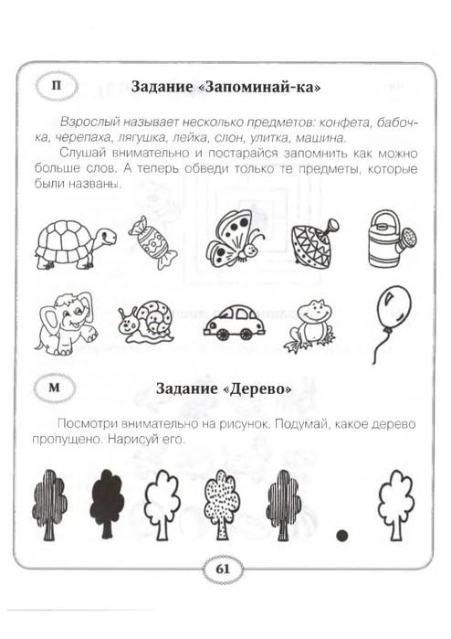 Задания для конкурсов по психологии