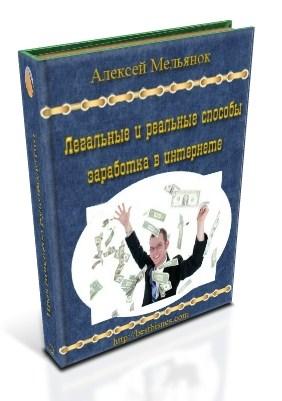 как зарабатывать в интернете/3479580_legal_money (282x401, 39Kb)