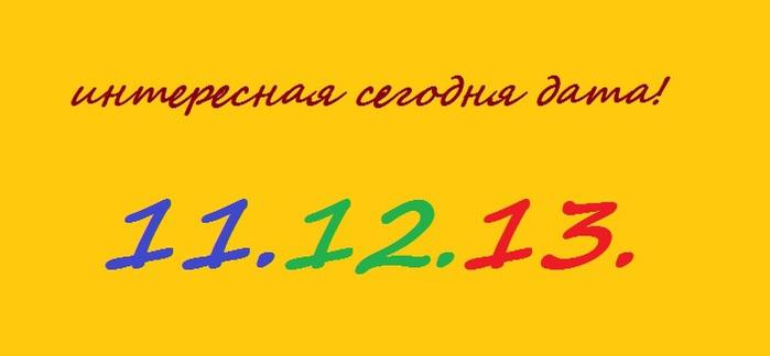 Безымянный123 (700x324, 30Kb)