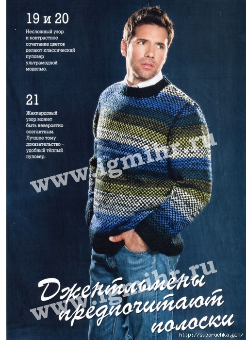 Фото журнал моды для мужчин