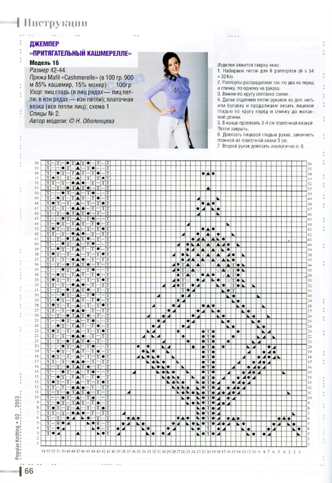 MirKnig.com_Popular Knitting №2 2013_Страница_64 (482x700, 375Kb)