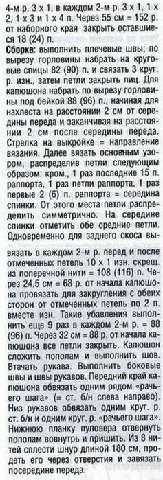 pul-kop2 (237x700, 159Kb)