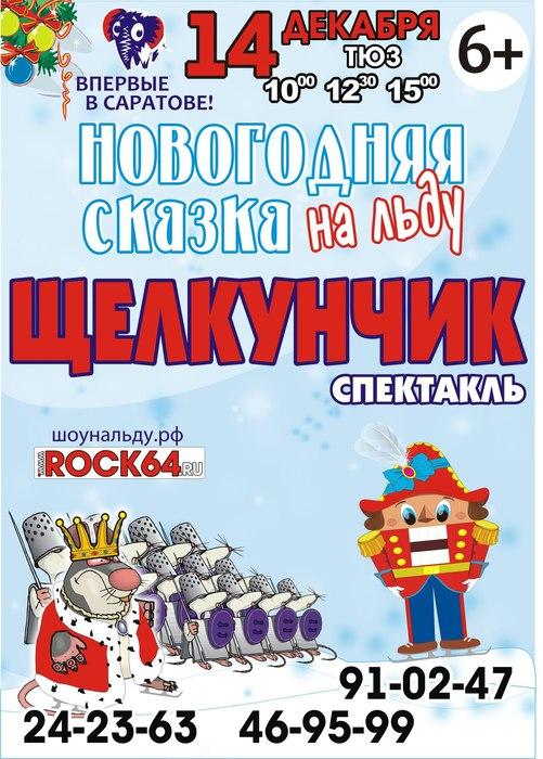 Новогодняя сказка на льду 'Щелкунчик'