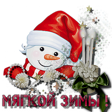 107653316_myagkoy_zimuy (360x360, 246Kb)