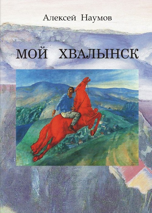 Презентация книги 'Мой Хвалынск'