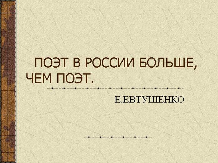 Поэт в России больше, чем поэт