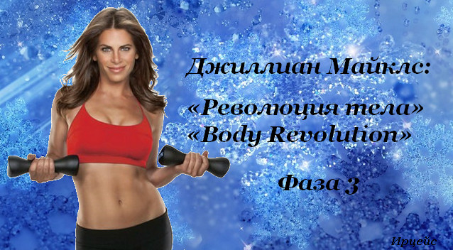 3720816_Jillian_Michaels5 (638x352, 116Kb)