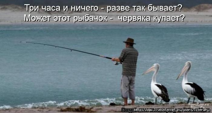 рыбак (600x320, 161Kb)