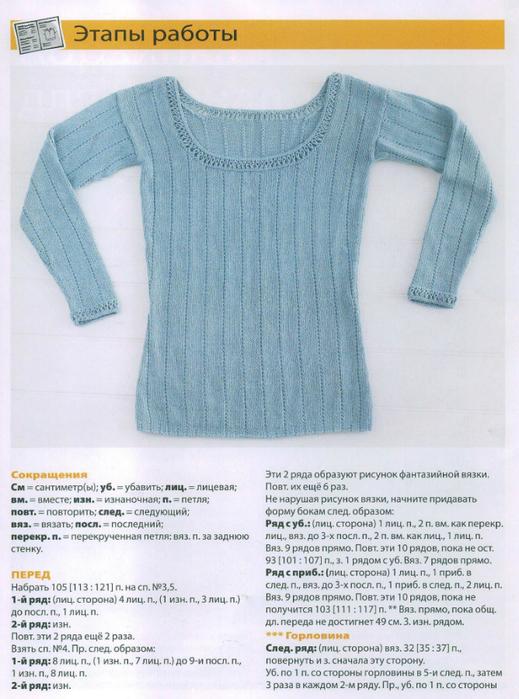 Вязание Красиво и легко № 84 2013_9 (520x700, 431Kb)