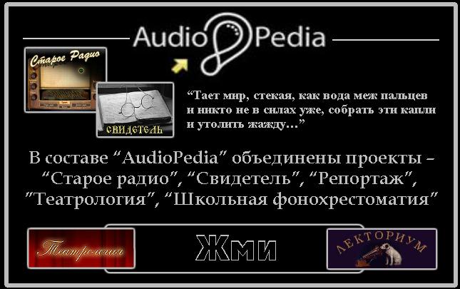 Аудио (645x405, 107Kb)