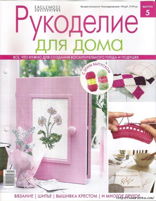 Рукоделие для дома цветы
