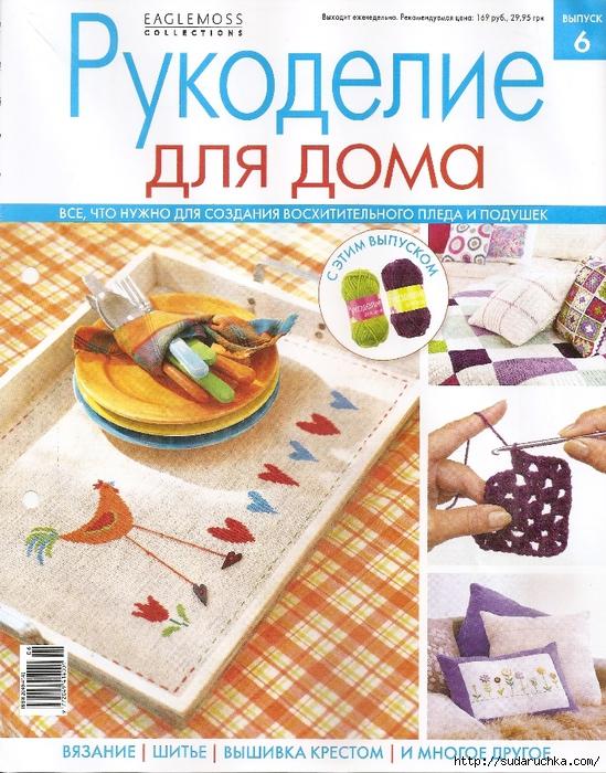 Рукоделие для дома № 6 2013 (1) (549x700, 391Kb)