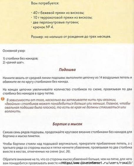 pinetki-sandaliki1 (455x563, 156Kb)