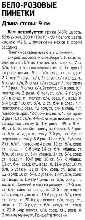 svasat-pinetki1 (272x700, 157Kb)