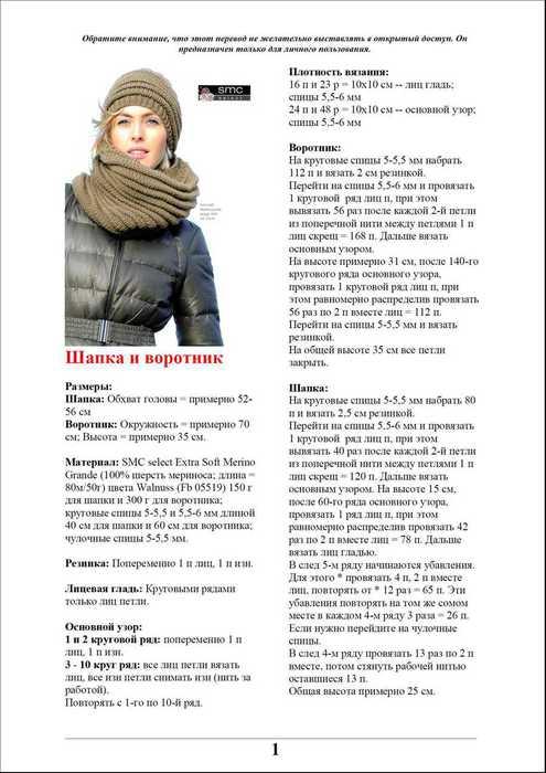 golovnoj_ubor_33_1 (495x700, 47Kb)