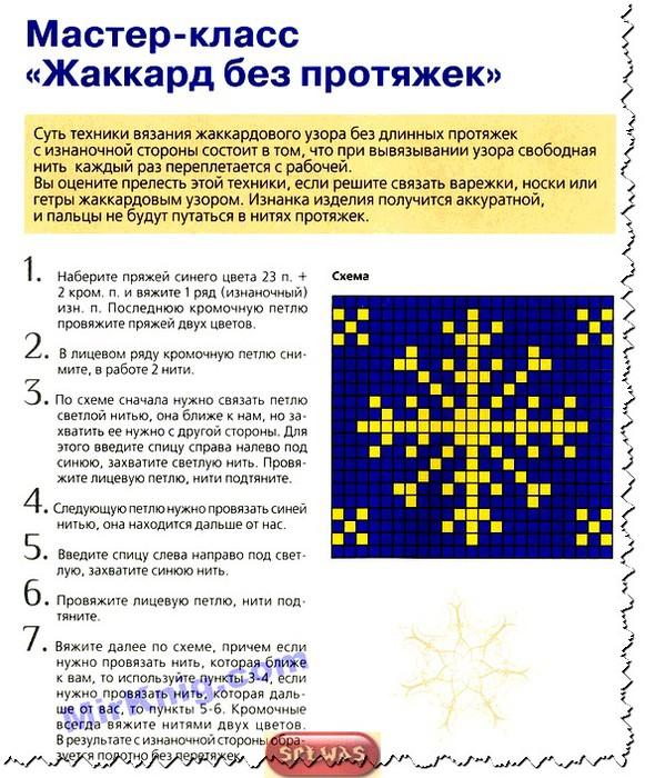 Жаккард без протяжки и двусторонний жаккард/4683827_20131213_155458 (581x700, 147Kb)