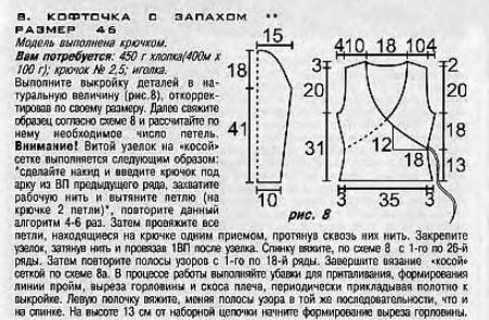 кофточки с запахом. схемы (2) (451x295, 132Kb)