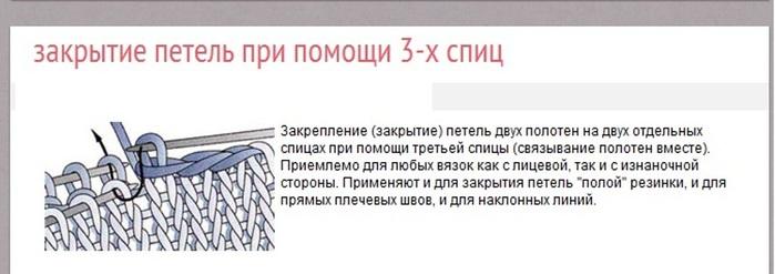 полая резинка (700x247, 53Kb)