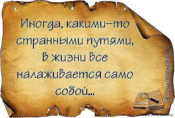 104386205_Pisma_mudrosti38 (604x407, 224Kb)
