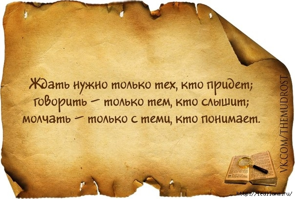 104386202_Pisma_mudrosti41 (604x407, 171Kb)