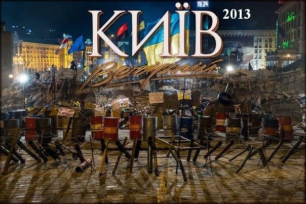 Киев Вечерний 2013 (604x403, 130Kb)