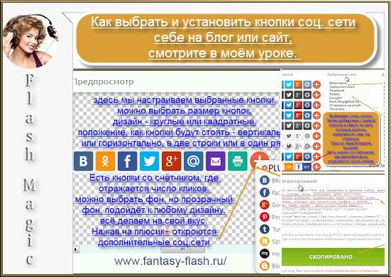кнопки соц сети (551x391, 162Kb)