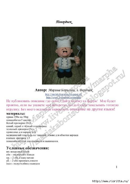 повар (2) (495x700, 128Kb)