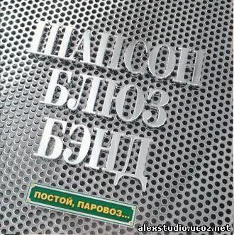 ShansonBluesBand_2003 (330x332, 45Kb)