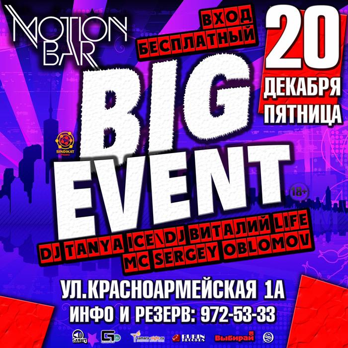 Big-Event-MOTION-BAR-20декабря-Инет (700x700, 544Kb)
