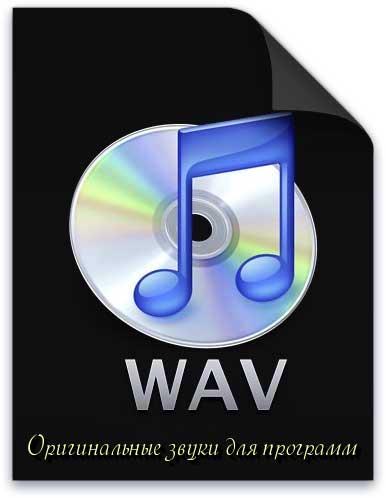 Как сделать звук wav - Rwxchip.ru