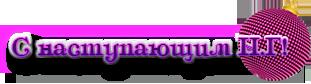 с-н-г (311x84, 32Kb)