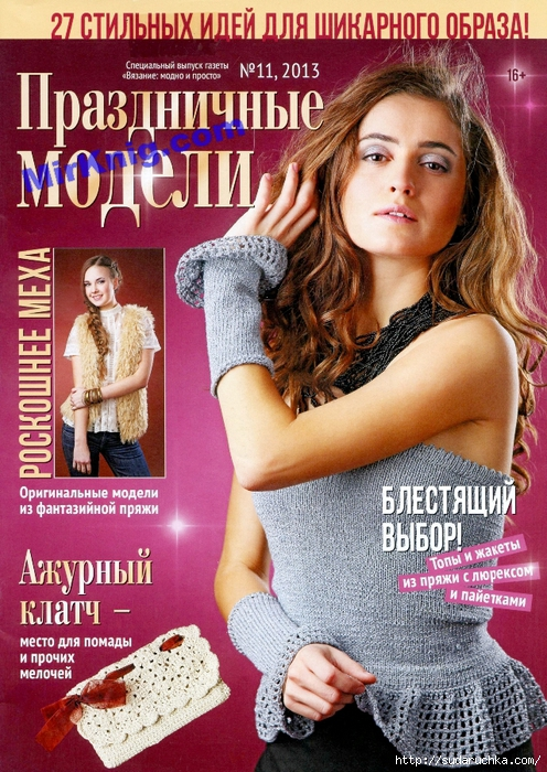 MirKnig.com_Праздничные модели_Страница_01 (496x700, 385Kb)