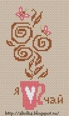 ja-ljublju-chaj-s (136x230, 37Kb)