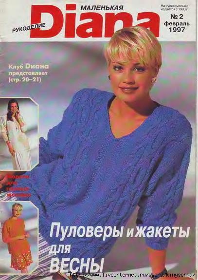 Маленькая Diana Рукоделие 1997 02_1 (407x575, 121Kb)