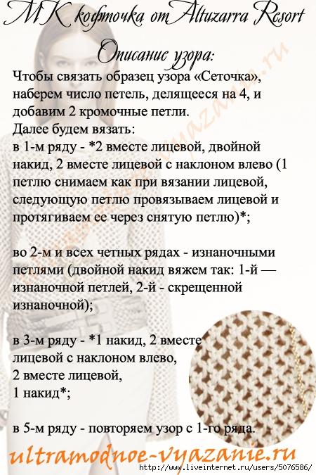 opisanie shemyi vyazaniya (450x675, 272Kb)