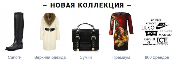 Все, что мода предлагает и душа пожелает - в Интернет-магазине Ла-Мода (2) (700x246, 117Kb)