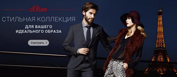 Все, что мода предлагает и душа пожелает - в Интернет-магазине Ла-Мода (6) (700x304, 253Kb)