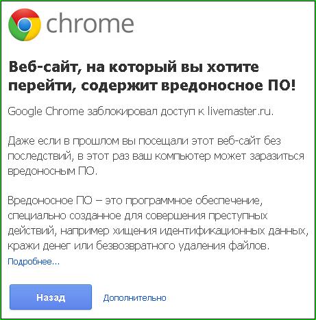 Как обойти блокировку сайта в браузере «Google Chrome»