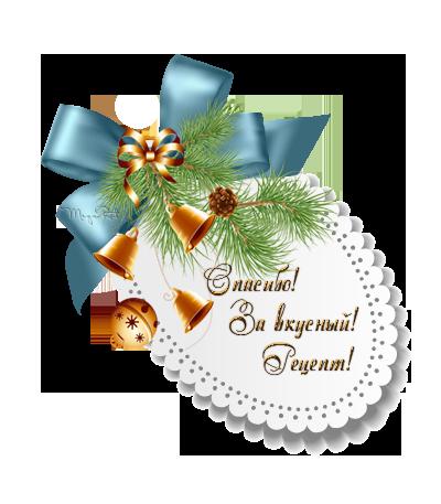 107689453_0_f9ba1_3c462150_Lpngspasibo_za_vkusnuyy_recept (400x457, 138Kb)