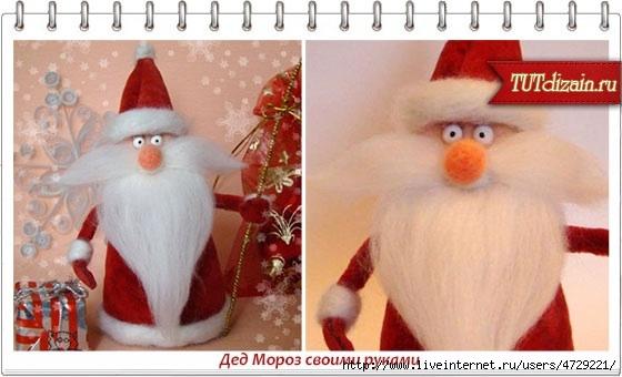 Новогодние игрушки своими руками дед мороз из бумаги