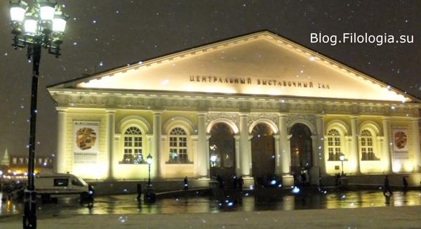 Выставочный зал МАНЕЖ/3241858_moskva09 (600x326, 114Kb)