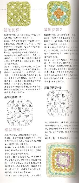 Вязание крючком 001(1) (304x700, 162Kb)