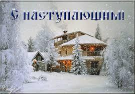 107946099_NG_s_nast (269x188, 11Kb)