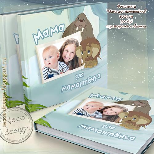 1387711410_fotokniga_so_skazkoy_mama_dlya_mamontyonka (500x500, 272Kb)