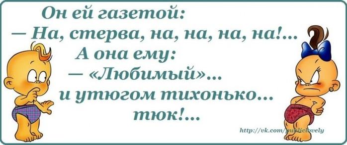 1387478197_frazochki-1 (700x293, 123Kb)