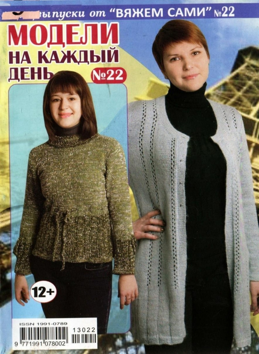 3922487_Vyajem_sami_spec_22_2013_01 (512x700, 289Kb)