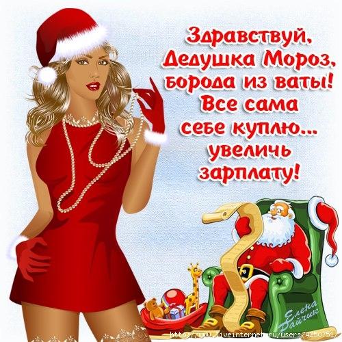 Новогодние поздравления с приколами про но